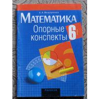 Математика Опорные конспекты 6 класс