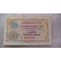 """Разменный чек 1 копейка """"внешпосылторг"""" 1976г. распродажа"""
