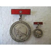 Медаль Бывшим солдатам Советской Армии 2 ст с миниатюркой