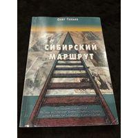 Сибирский маршрут