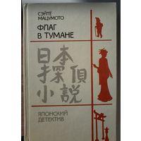 """Мацумото """"Флаг в тумане"""" Японский детектив"""