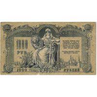 1000 рублей 1919 г. АС 32569 ..Ростовская-на-Дону контора Государственного банка