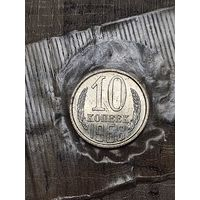 10 копеек 1968 год ( Состояние UNC , в банковской запайке)