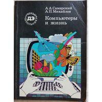 Компьютеры и жизнь. А.А.Самарский 1987г.