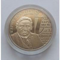 Беларусь, 1 рубль 2008 г. В.Дунин-Марцинкевич. 200 лет