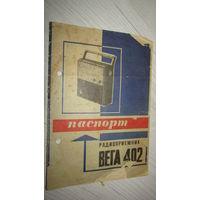 """Паспорт """"Приемник Вега-402"""""""