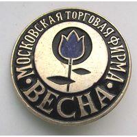 Московская торговая фирма Весна