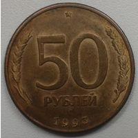 50 рублей 1993 ММД медно-никелевый сплав