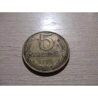 5 копеек СССР 1989