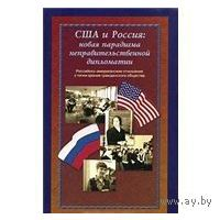 Макаров. США и Россия. Новая парадигма неправительственной дипломатии. Российско-американские отношения с точки зрения гражданского общества