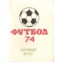 """Календарь-справочник Москва (""""Московская правда"""") 1974 - 1 круг"""