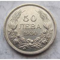 Болгария, 50 левов, 1930, серебро