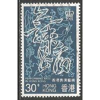Гонконг. Современное искусство. 1983г. Mi#408.