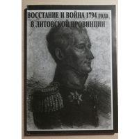 ВОССТАНИЕ И ВОЙНА 1794 ГОДА В ЛИТОВСКОЙ ПРОВИНЦИИ