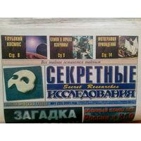 Аналитическая газета Секретные исследования. Номера 1-17 за 2001 год
