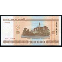 Беларусь. 100000 рублей образца 2000 года. Серия ха. UNC