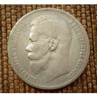 1 рубль 1897 (**) ! Николай II Российская Империя! ХОРОШИЙ рубль !!! Коллекция! ВОЗМОЖЕН ОБМЕН !