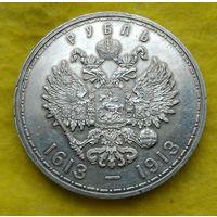 1 рубль 1913 г 300 лет Дому Романовых Сохран !!!
