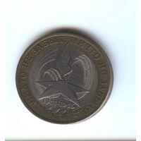 10 рублей 2005 г. Никто не забыт ничто не забыто