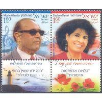 Израиль персоны музыка