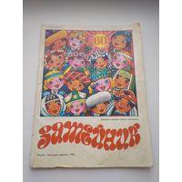 Журнал Затейник 1982