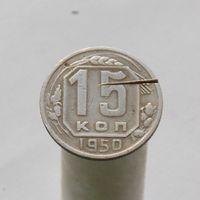 15 коп 1950
