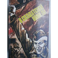 В солдатской шинели (сборник рассказов)