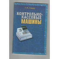 Г. М. Говор Контрольно-кассовые машины 2003