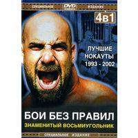 Бои без правил. Знаменитый восьмиугольник. Лучшие нокауты 1993-2002.