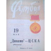 19.05.1966--Динамо Минск--ЦСКА Москва