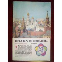 Наука и жизнь 1985 7 СССР журнал