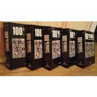 Коллекция 100 человек, которые изменили ход истории (все выпуски 100!)