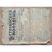 Газета,,Сталинская молодежь,, 1954 год