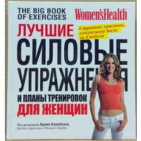 Лучшие силовые упражнения и планы тренировок для женщин (уценка)