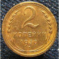 W: СССР 2 копейки 1930, герб - 6 лент (121)