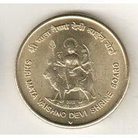 Индия 5 рупия 2012 Храм Вайшно Деви Мандир
