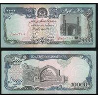 Афганистан 10000 афгани 1993г.  Состояние UNC .    распродажа