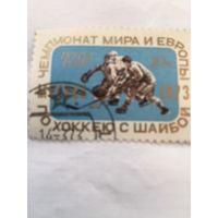 1973 СССР. Чемпионат мира и Европы по хоккею с шайбой. Полная серия из 1 марки