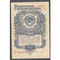СССР 1 руб 1947 г. 15 лент в гербе
