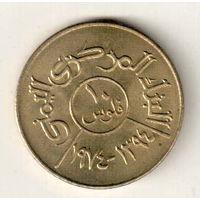 Йемен 10 филс 1974