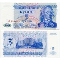 Приднестровье. 5 рублей (образца 1994 года, P17, UNC) [серия АБ #2554552, радар]