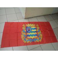 Флаг Минской области 153*77 см
