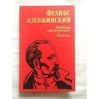 Феликс Дзержинский.  Дневник заключенного. Письма.