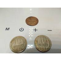 Монеты СССР 1971