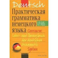 Практическая грамматика немецкого языка.  Морфология + Синтаксис. 2 тома