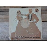 """Пластинка (8"""") - Армандо Ромео - РЗГ - 1958 г."""
