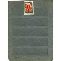 СССР, 1975 , 20 лет .варшавскому договору,  серия 1м