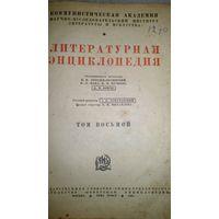 Литературная энциклопедия.Т.8