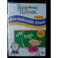 Гениальный ребенок : Английский язык  DVD  (Лицензия)