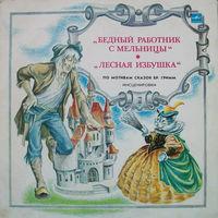 Бр. Гримм - Бедный Работник С Мельницы / Лесная Избушка.  Vinyl, LP - 1990,USSR.